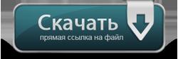 Мод мерседес для euro truck simulator 2 скачать