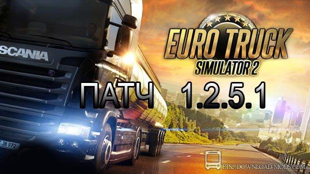 патч на евро трек симулятор 2 скачать