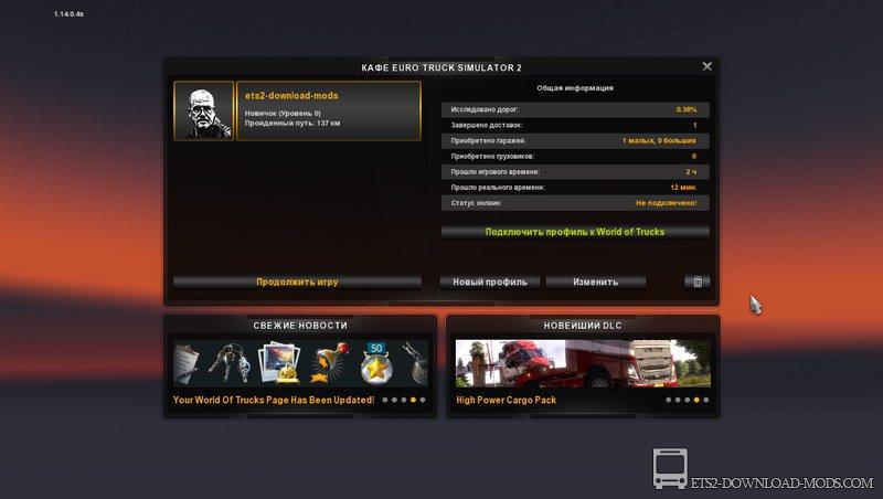 Скачать euro truck simulator 2 1 14 ets 2 с грузом