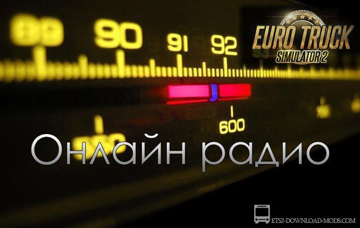 Русские радиостанции для Euro Truck Simulator 2